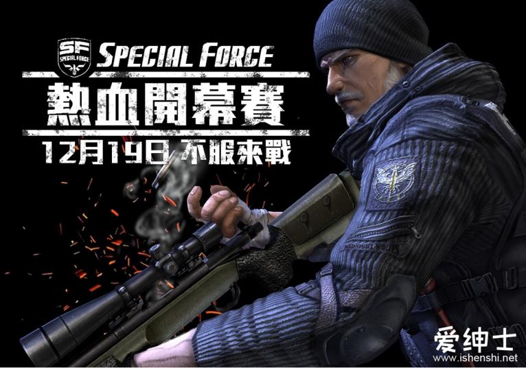 《Special Force Online》开幕赛即将开启!报名挑战明星队来一决高下!