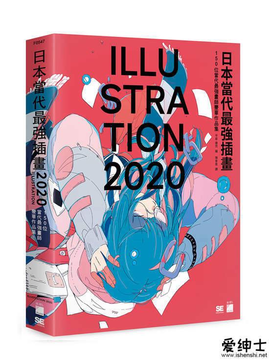2020 最新版当代150 位最强画师作品集!插画粉丝、动画迷必须收藏之作!