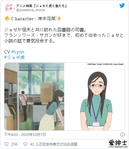 青春恋爱动画电影「犹瑟与虎鱼们」2020年12月25日同步上映!