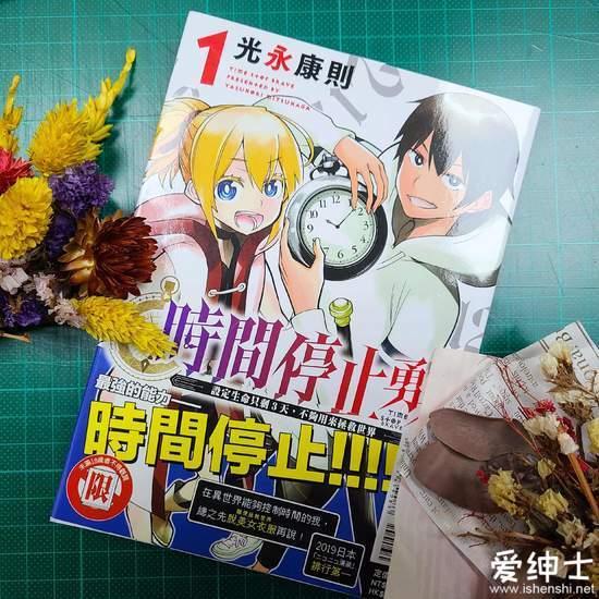 日本漫画《停止时间的勇士》的惊异能力!带来无尽笑料!