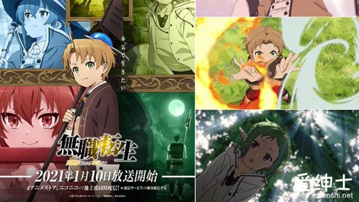 转生系日漫明年1月更新「无职转生」第二PV,鲁迪乌斯开启剑与魔法的征途!