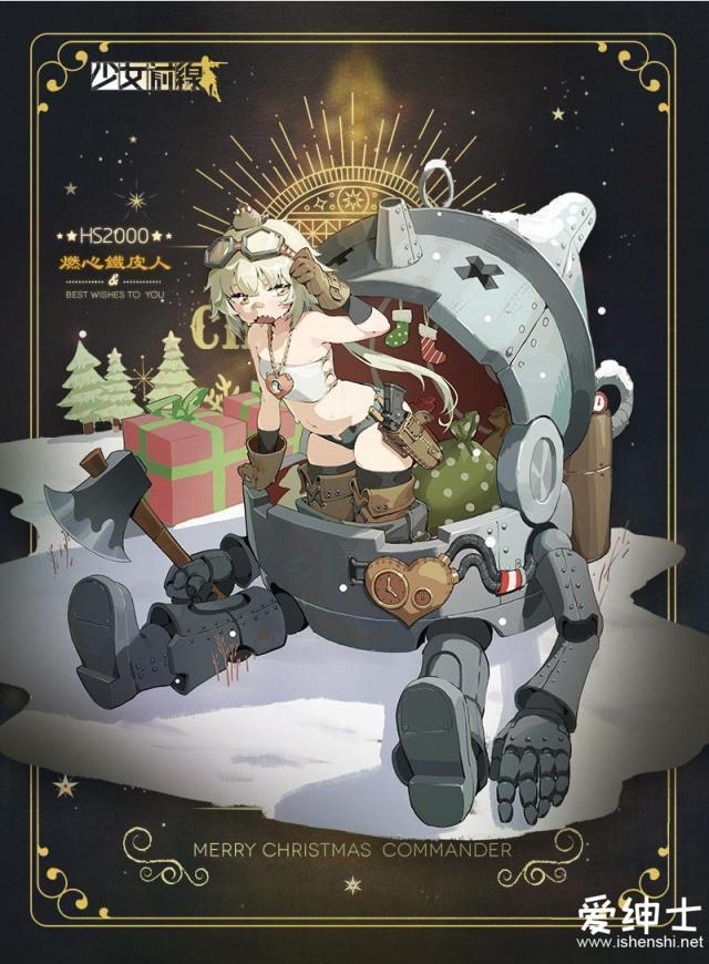 热门养成手游《少女前线》圣诞主题装扮上线,童趣参展2021 即将举办!