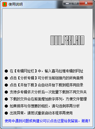 FCBU喜马拉雅音频批量下载器