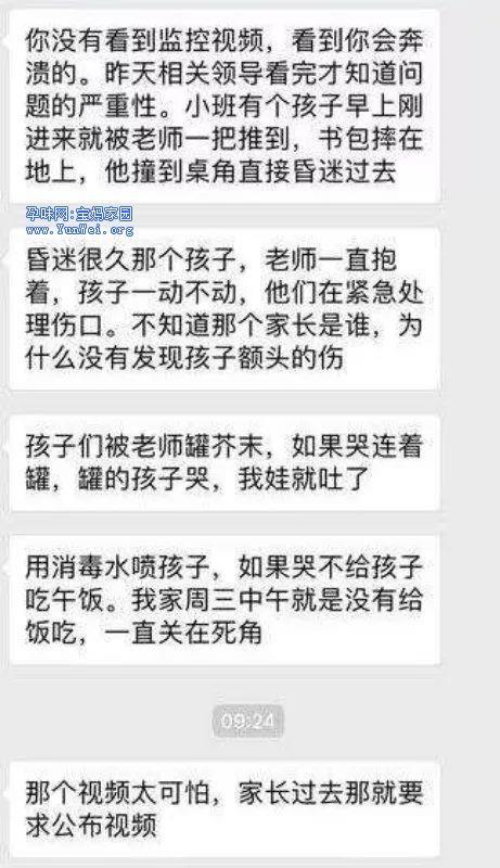 携程托幼所被曝老师虐待孩子,当事家长监控看到哽咽,家长群已炸了!