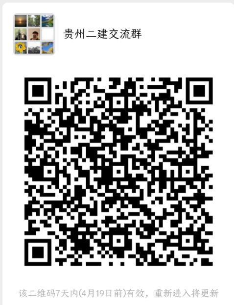 贵州工程群