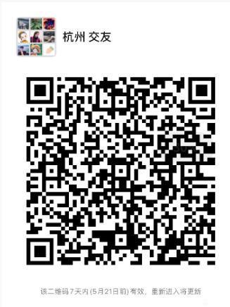 2021.05.16发布:社区群、业主群、杭州群