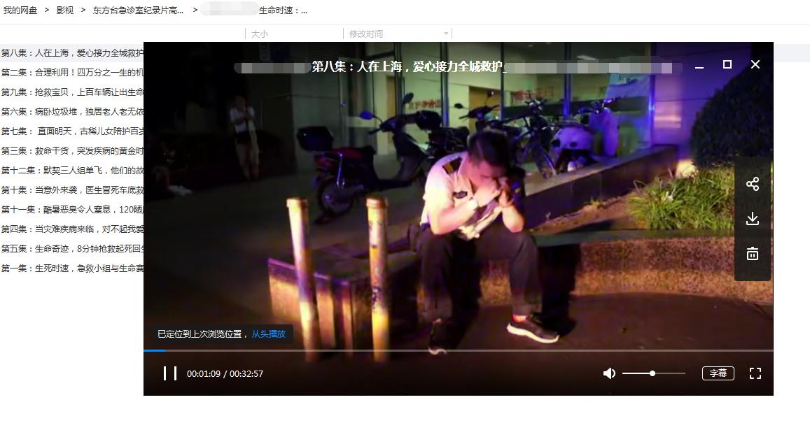 东方卫视急诊室故事纪录片高清百度云网盘分享下载 第2张