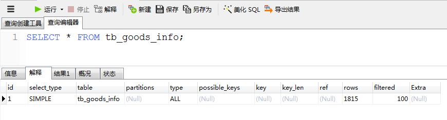 MySQL中执行explain命令后显示的各个字段都是什么含义?的图片-高老四博客