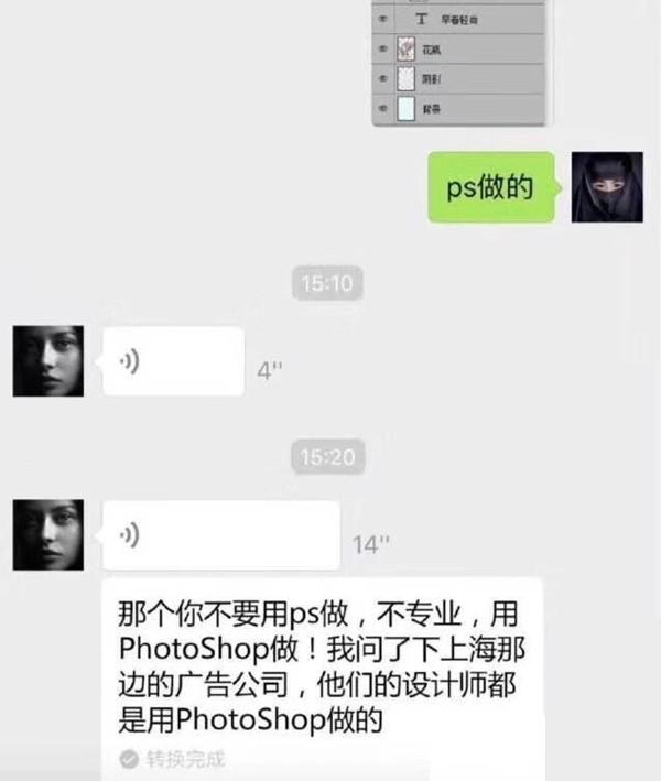 那个你不要用ps做,不专业,用Photoshop做!我问了下上海那边的广告公司,他们的设计师都是用Photoshop做的 第1张