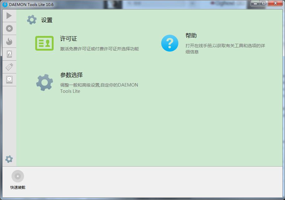 三个虚拟光驱软件,安装打开iso文件必备神器的图片-高老四博客