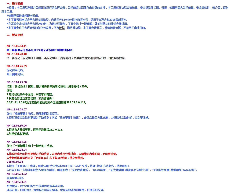 会声会影2018 64位简体中文旗舰正式版,还有牛逼的全能优化工具的图片-高老四博客 第4张
