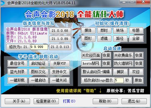会声会影2018 64位简体中文旗舰正式版,还有牛逼的全能优化工具的图片-高老四博客 第3张