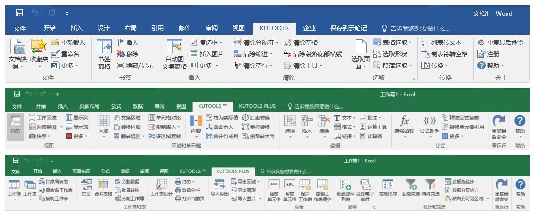 Kutools For Excel 18.00和Kutools For Word  8.90破解版分享下载