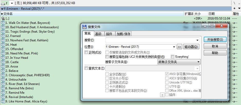 强大的 Windows 文件资源管理神器 Total Commander V9.5.1 cracked 增强绿色版分享的图片-高老四博客 第3张