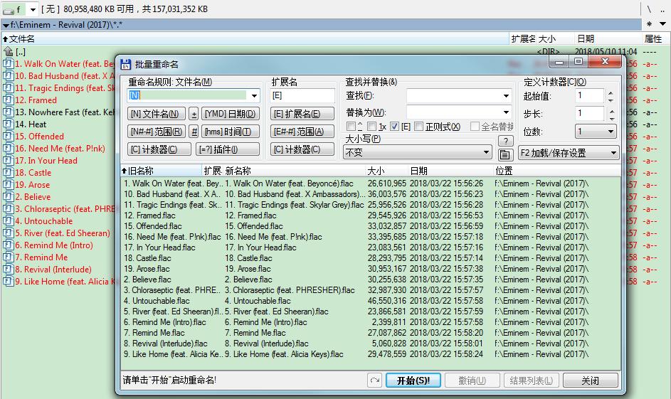 强大的 Windows 文件资源管理神器 Total Commander V9.5.1 cracked 增强绿色版分享的图片-高老四博客 第4张