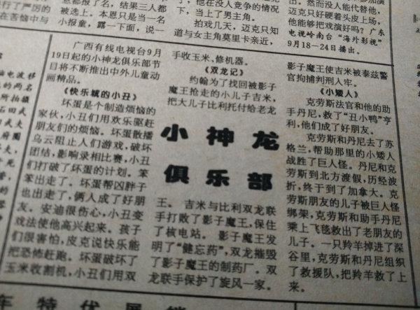 《广西广播电视报》,图源:80后记忆网
