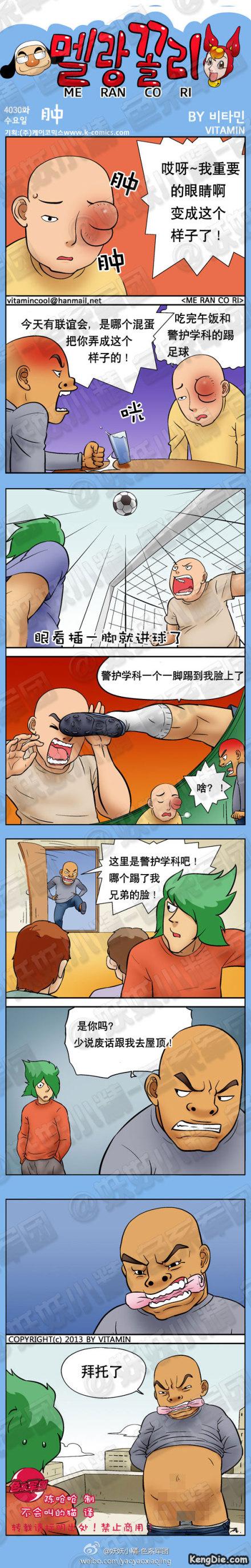 色系军团邪恶漫画:拜托你踢肿我把