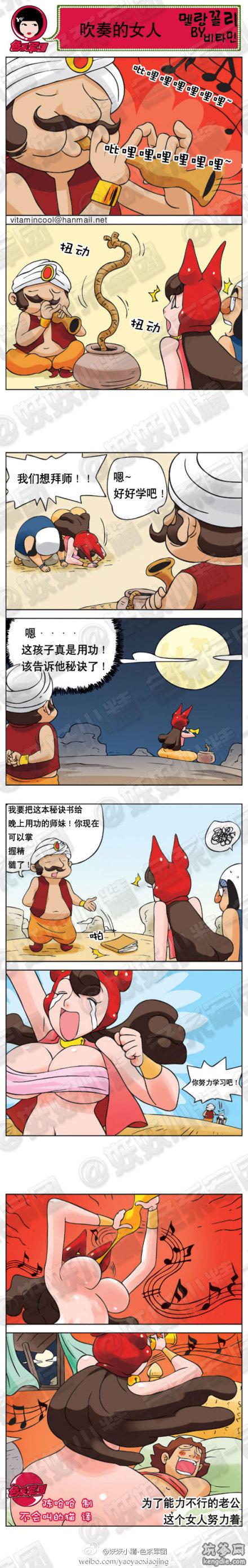 色系军团邪恶漫画:美女的苦心