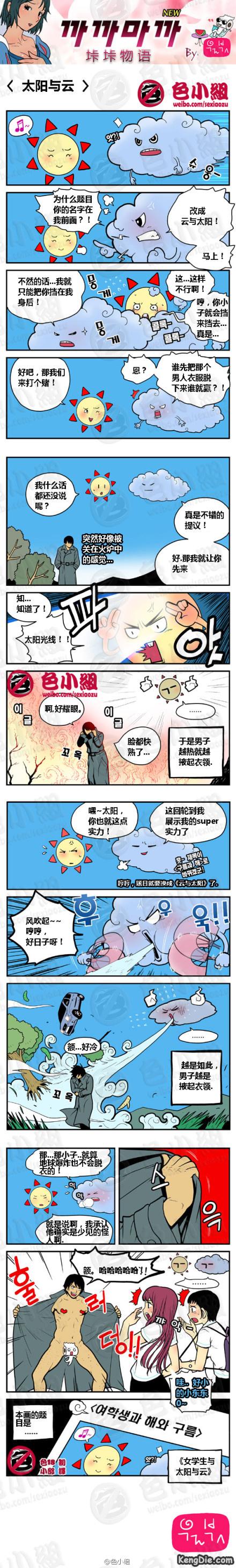 色小组邪恶漫画:脱衣男子