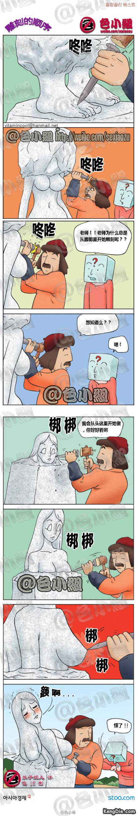 色小组邪恶漫画:老师的经验