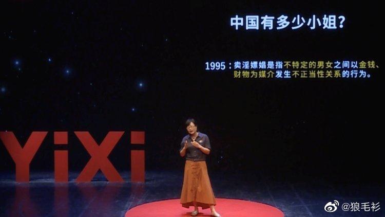 一席黄盈盈演讲:小姐研究二十年-小姐-『游乐宫』Youlegong.com 第1张