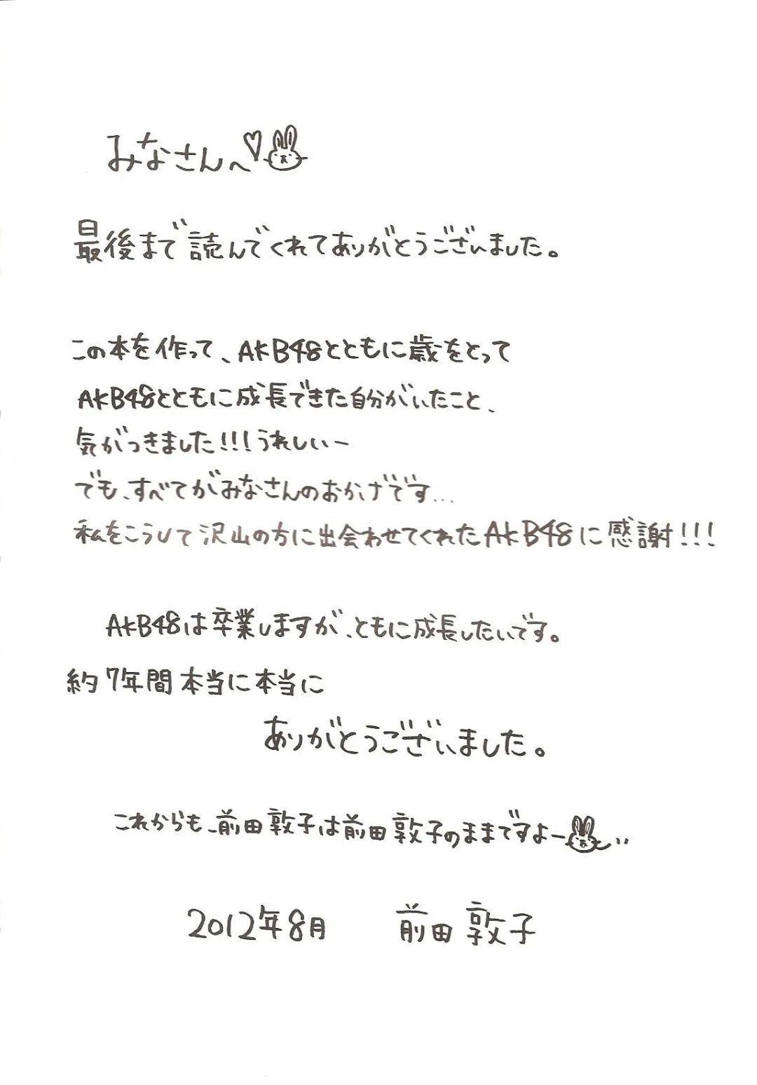 前田敦子「 阿酱」
