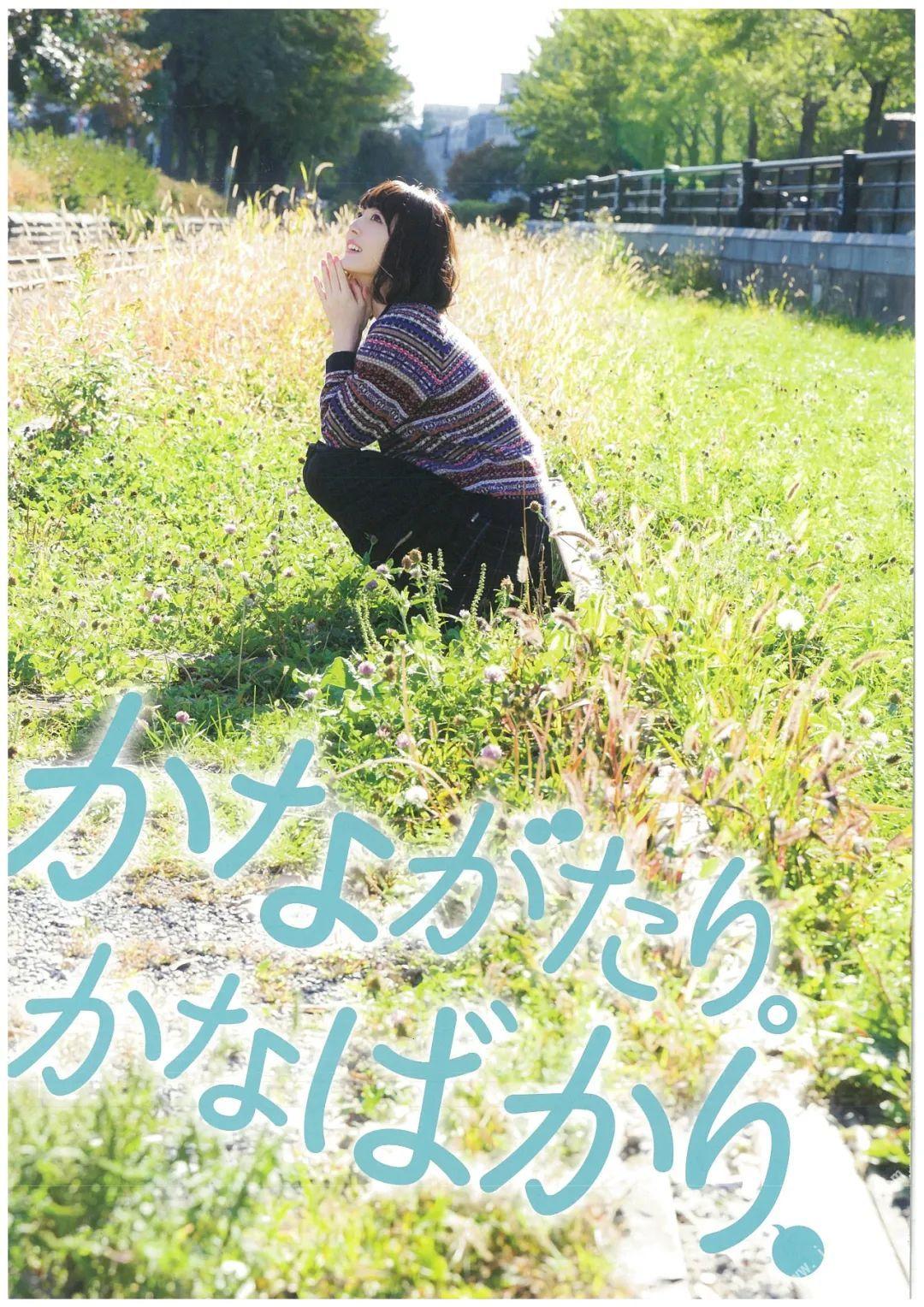 花泽香菜 「かながたり。 かなばかり」
