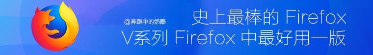 RunningCheese Firefox V10(2019-10-15 多处更新)