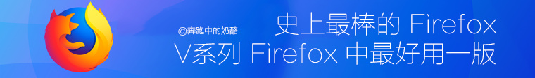 RunningCheese Firefox V10(2019-07-23 68.0 ESR)