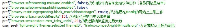 Firefox 火狐不完全开发手册(兼容 68+)