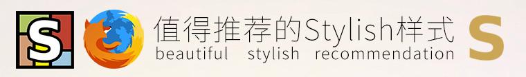 """样式里的""""貂蝉"""",2019年度最喜欢 Stylish 样式"""