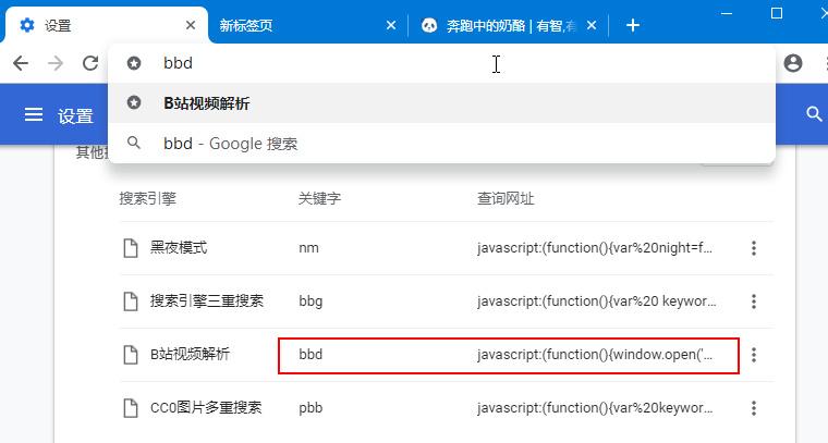 各种骚操作,中文网最全Bookmarklets小书签合集