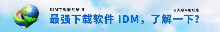 玩转IDM,你不知道的IDM巧妙使用方法