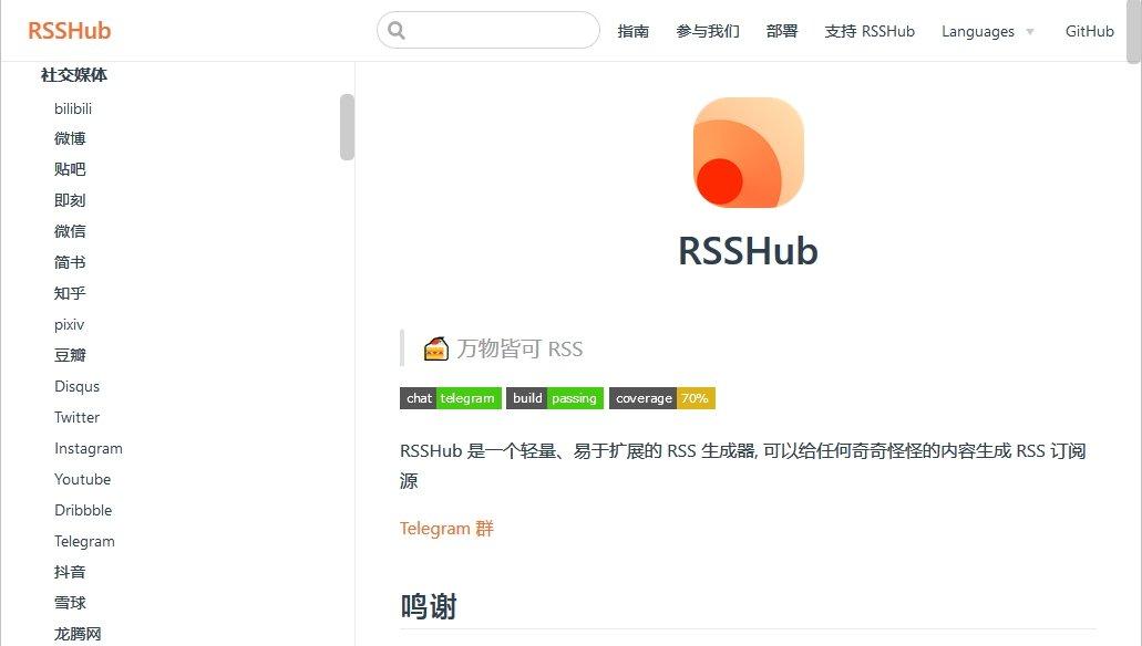 RSSHub