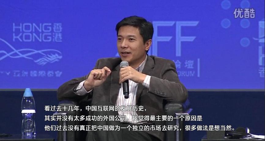 2014亚洲金融论坛