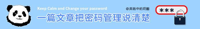 泄露事件頻發,一篇文章把密碼管理說清楚