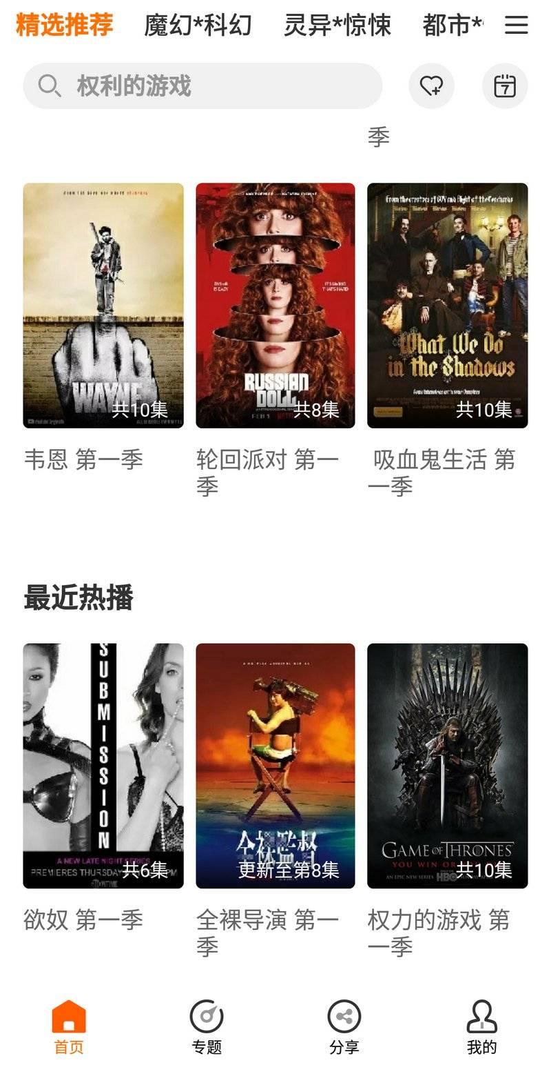 无版权APK/IOS电影软件:阿哥美剧