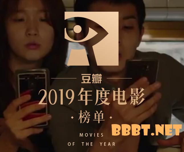 新鲜出炉的2019年度豆瓣电影榜单