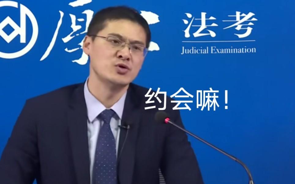 """B站视频:被法考讲座耽误的相声演员""""罗翔"""" 涨姿势 第1张"""