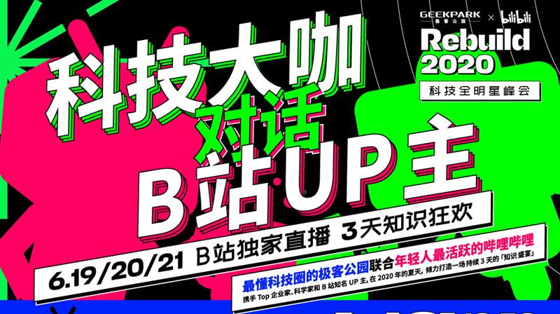 B站科技大咖直播Rebuild2020-bilibili-『游乐宫』Youlegong.com 第1张