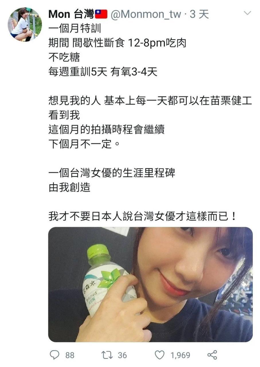 SWAG主播吴梦梦发推特说进军SOD