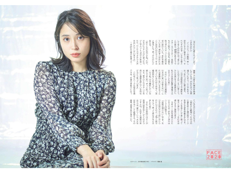 广濑爱丽丝 杂志存档