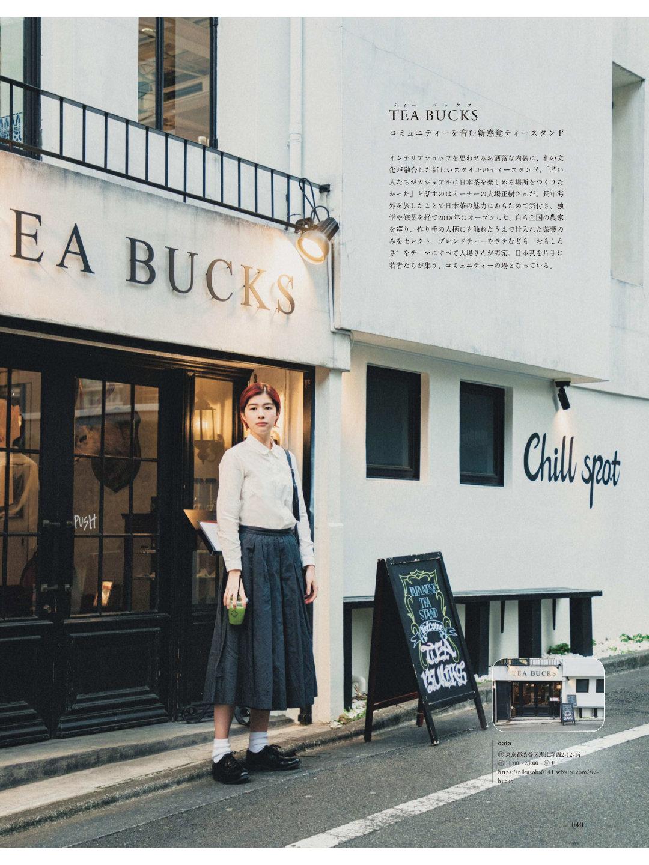 佐久间由衣 杂志存档