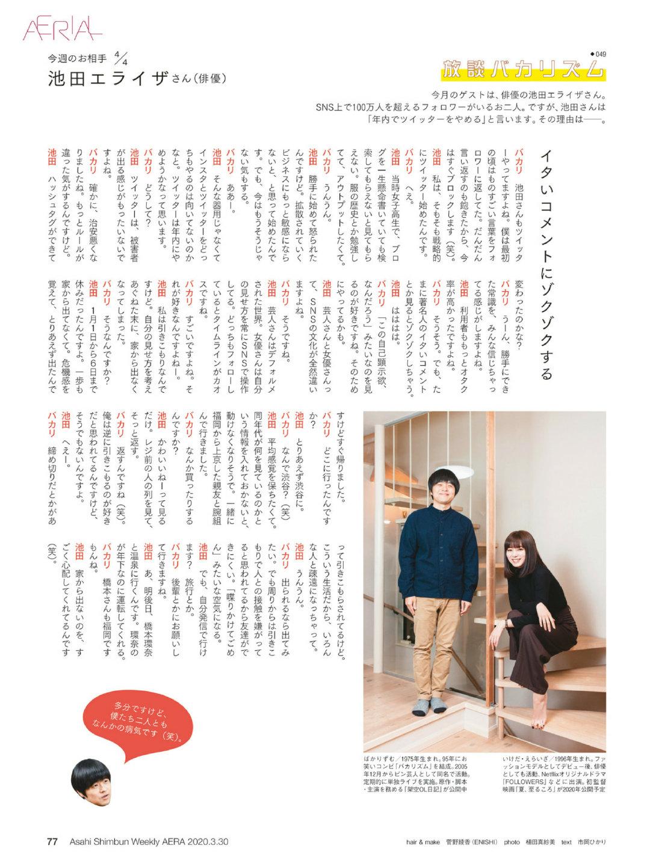 池田依来沙 杂志存档