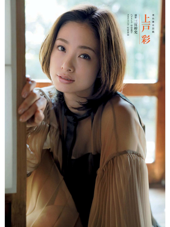 上户彩 杂志存档