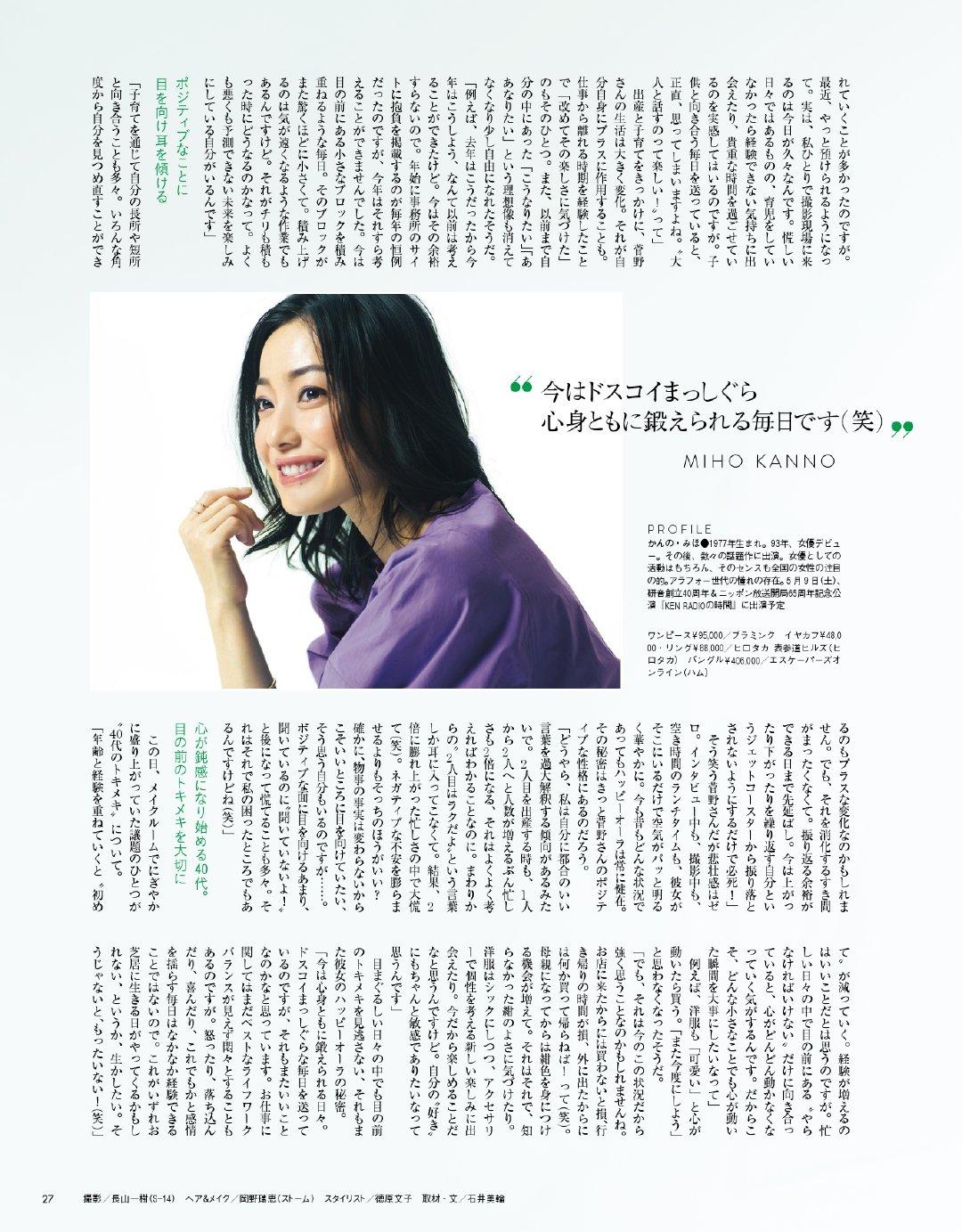 菅野美穗 杂志存档