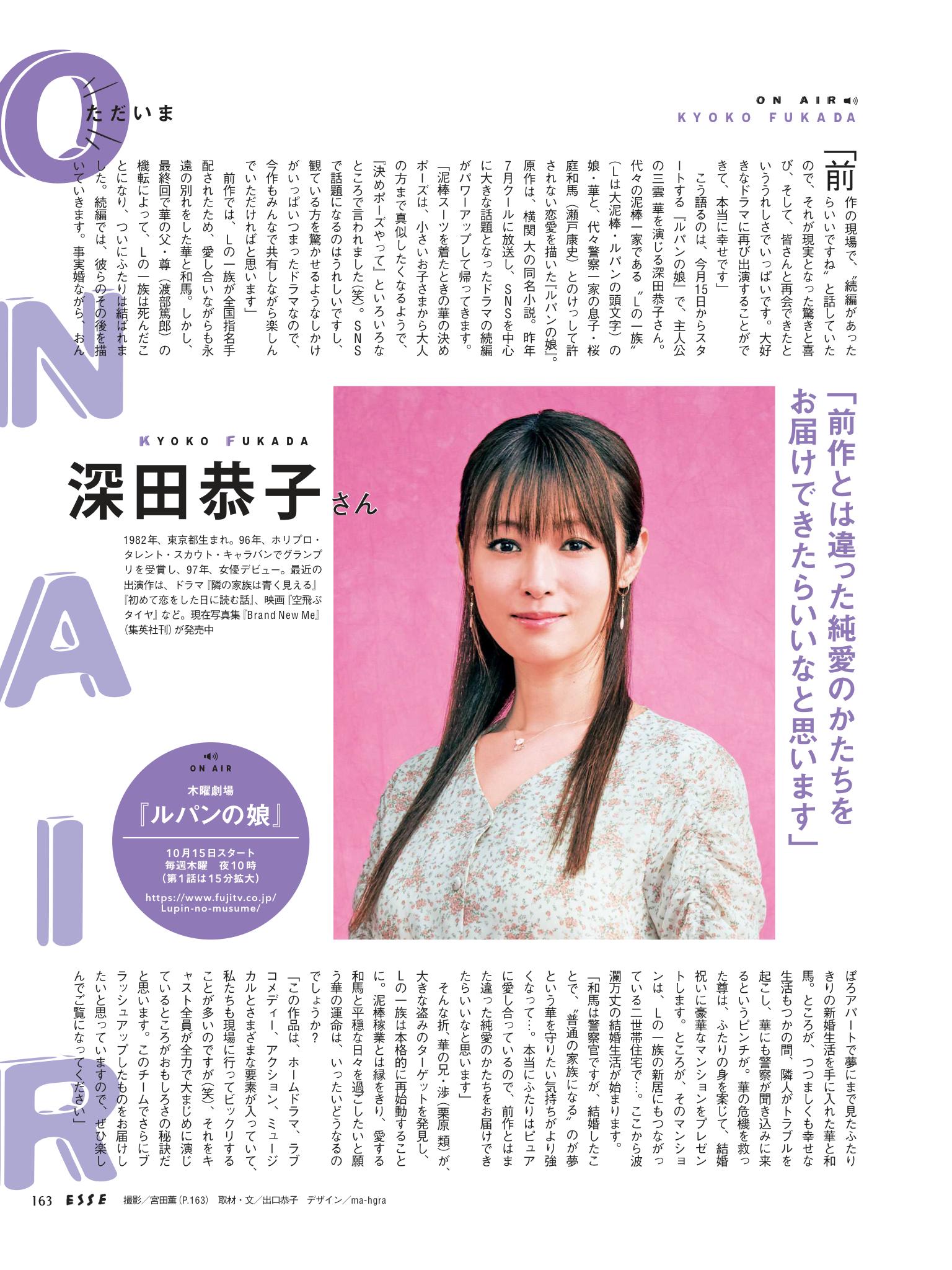 深田恭子2020