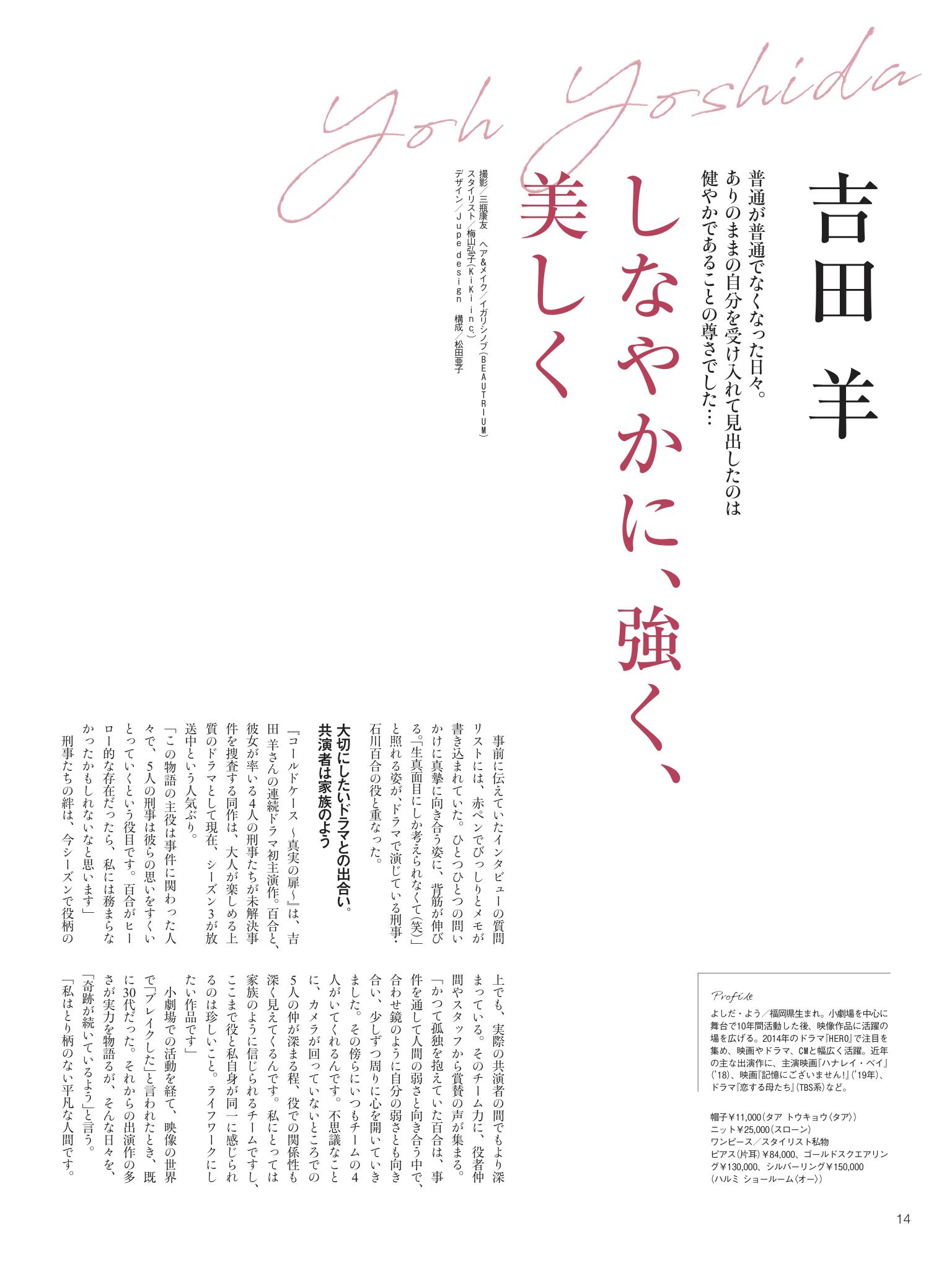 吉田羊 杂志存档