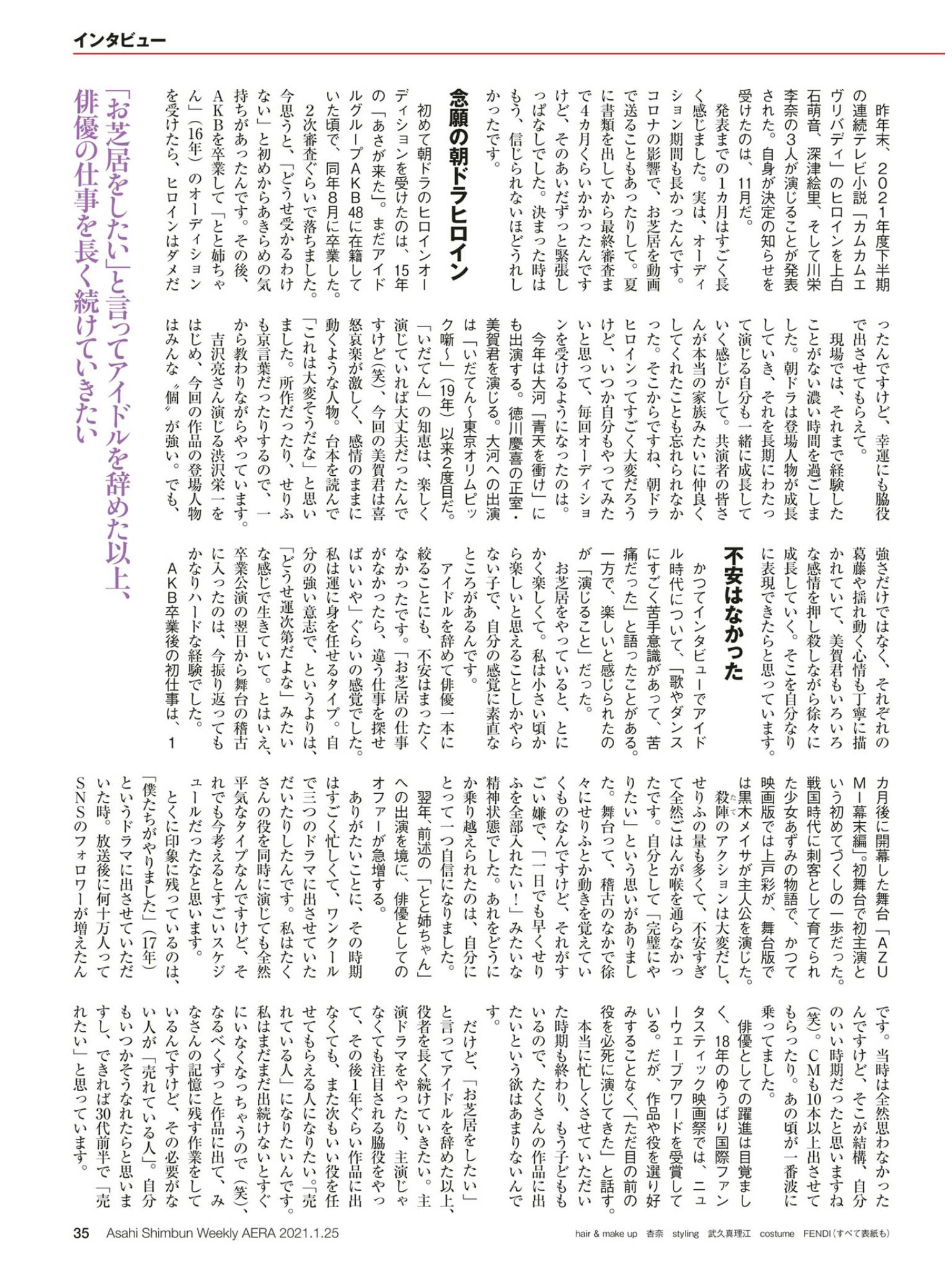 工藤美樱 × 川荣李奈