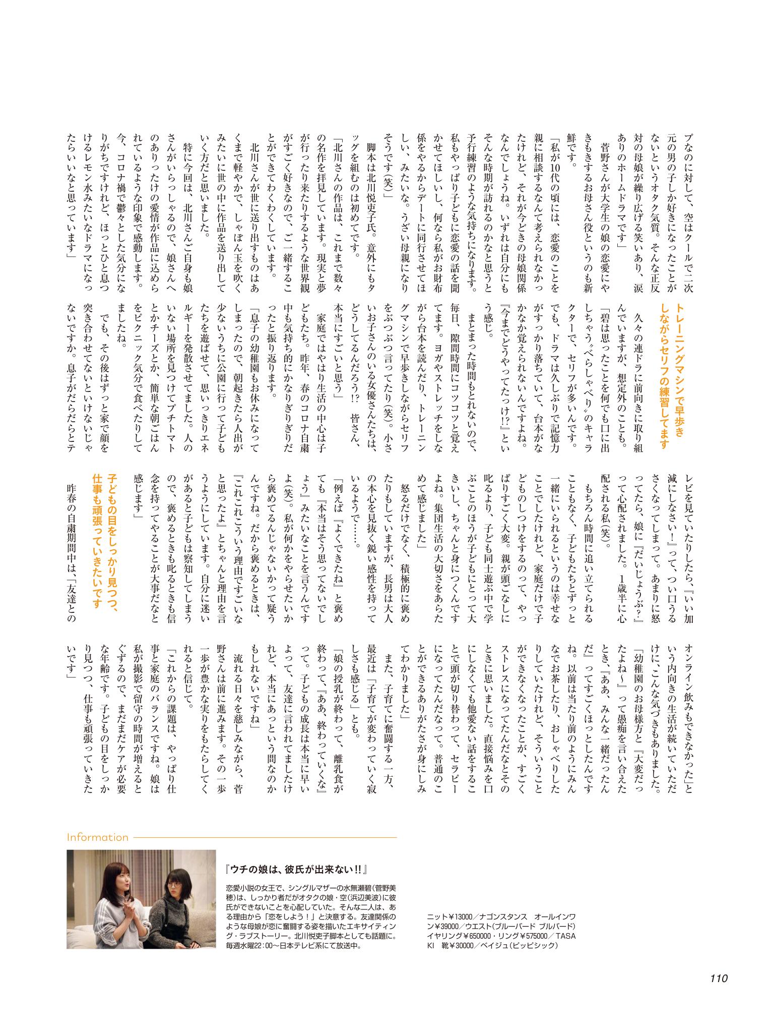 宫泽理惠 × 菅野美穗